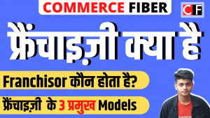 Read more about the article What is Franchise in Hindi | फ्रैंचाइज़ी क्या है व इसके 3 Famous Models