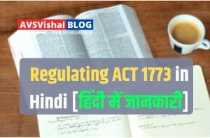 Read more about the article Regulating ACT 1773 in Hindi [हिंदी में जानकारी]