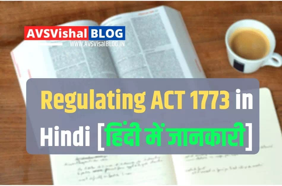 Regulating-ACT-1773-in-hindi