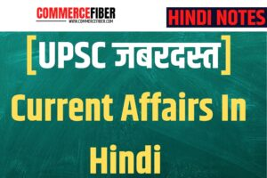 Read more about the article [स्पेशल] 7 January 2021 Current Affairs For UPSC, SSC, Bank
