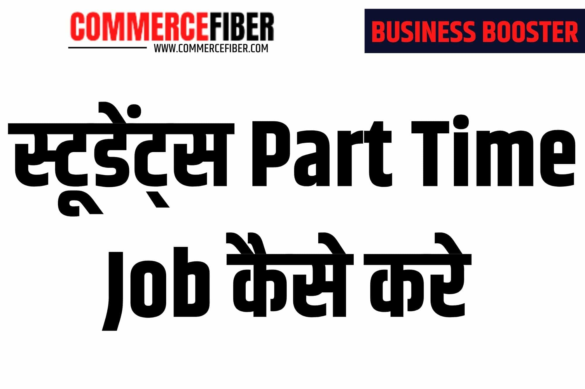 Students Part Time Job Kaise Kare