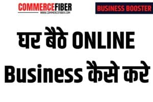 Read more about the article Ghar Baithe Online Business Kaise Kare?