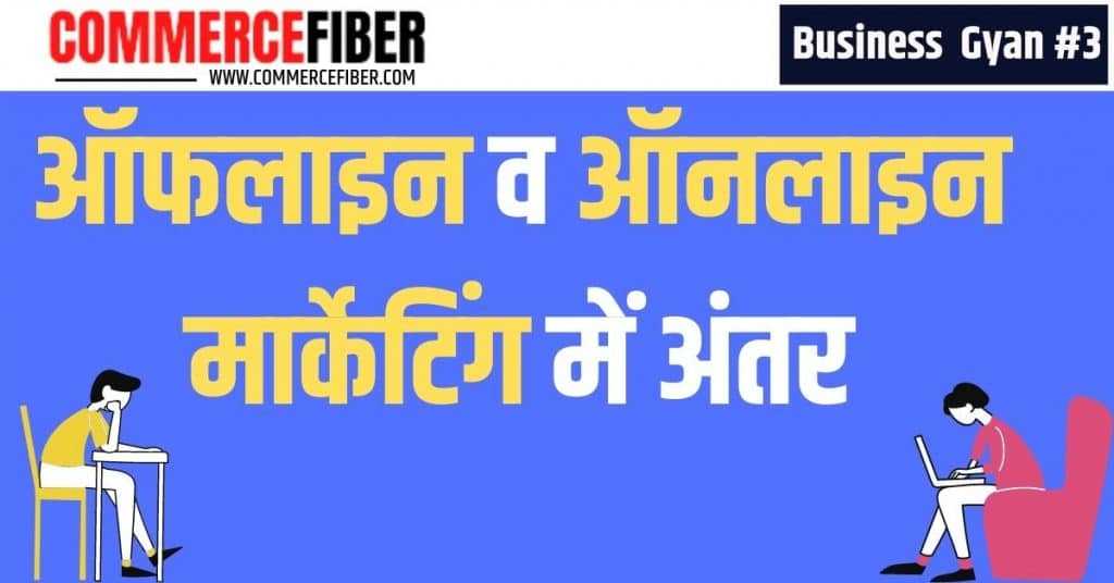 Image For Difference between Offline and Online Marketing in Hindi
