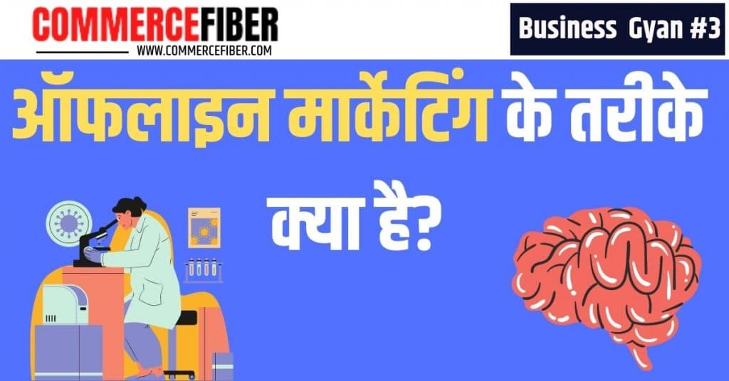 Image For What are the ways of Offline marketing in hindi
