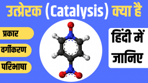 Read more about the article उत्प्रेरक क्या है | What is catalyst in Hindi