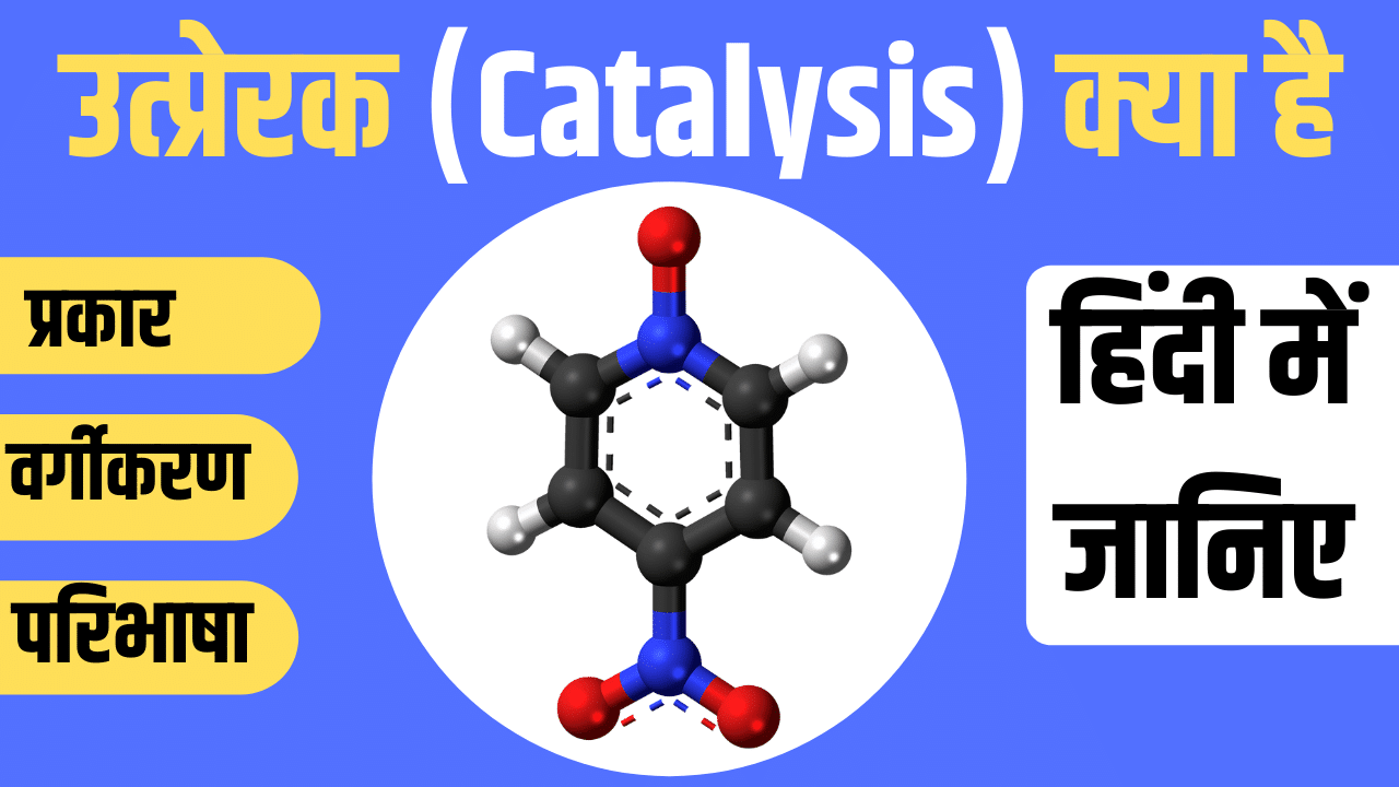 what is catalysis in hindi