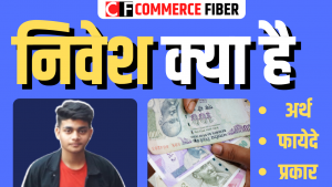 Read more about the article निवेश क्या है? निवेश का अर्थ | What is Investment in Hindi