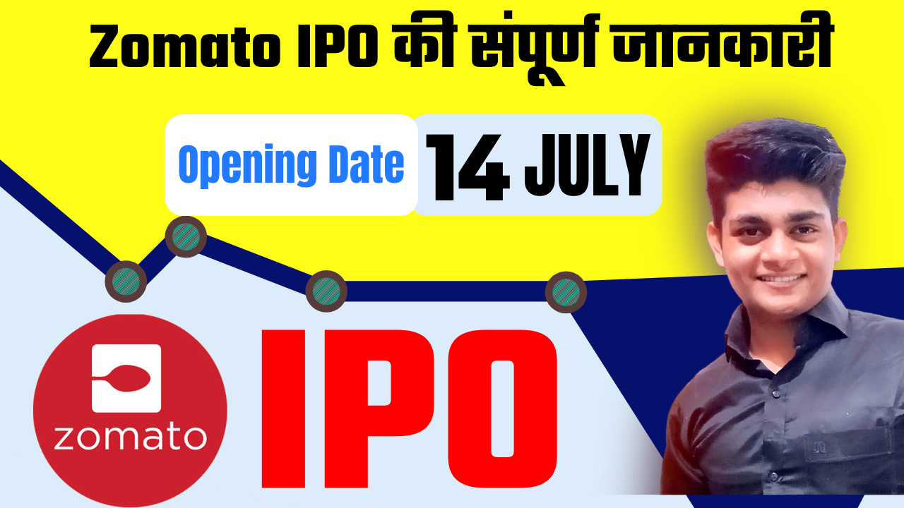 Read more about the article Zomato IPO Hindi Review, Market Lot, Price, Opening Date, Closing Date
