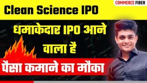 Read more about the article Clean Science Technology IPO [Price, Review, Opening Date]