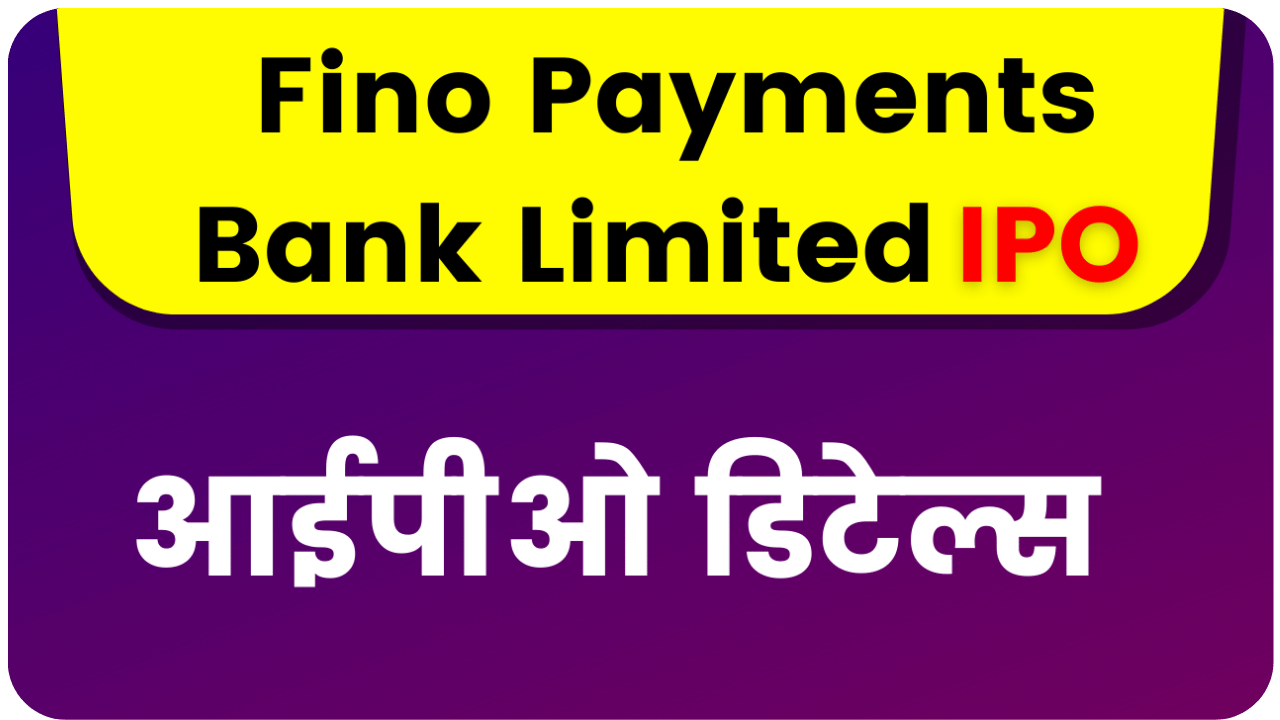 Read more about the article Fino Payments Bank Limited IPO