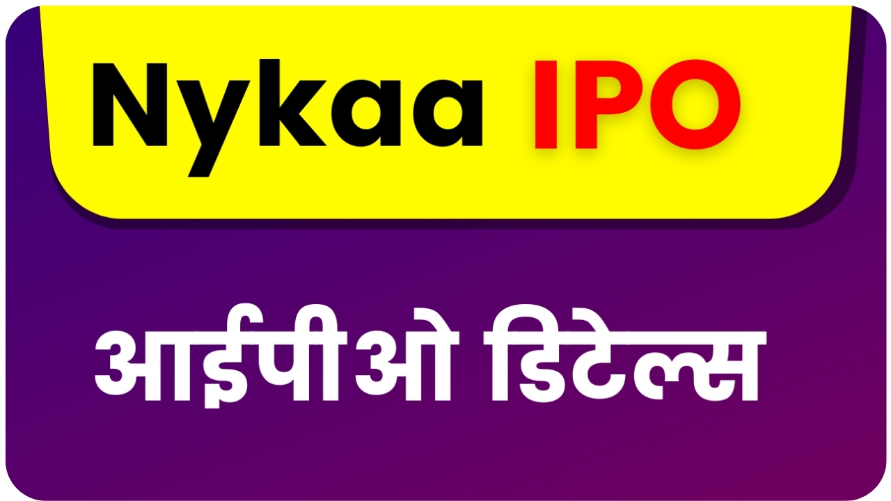 Read more about the article Nykaa IPO Details