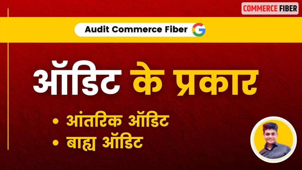 types of audit in hindi